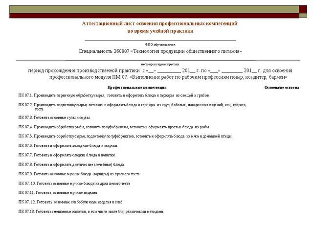 Аттестационный лист освоения профессиональных компетенций во время учебной пр...