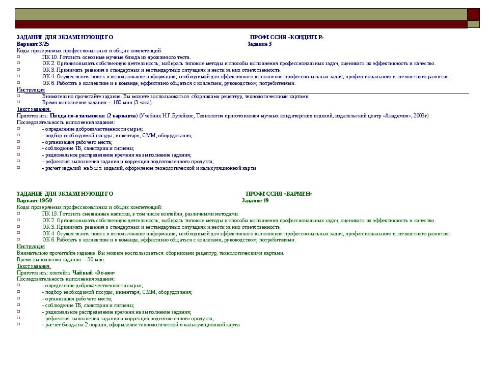 ЗАДАНИЕ ДЛЯ ЭКЗАМЕНУЮЩЕГО ПРОФЕССИЯ «КОНДИТЕР» Вариант 3/25 Задание 3 Коды пр...