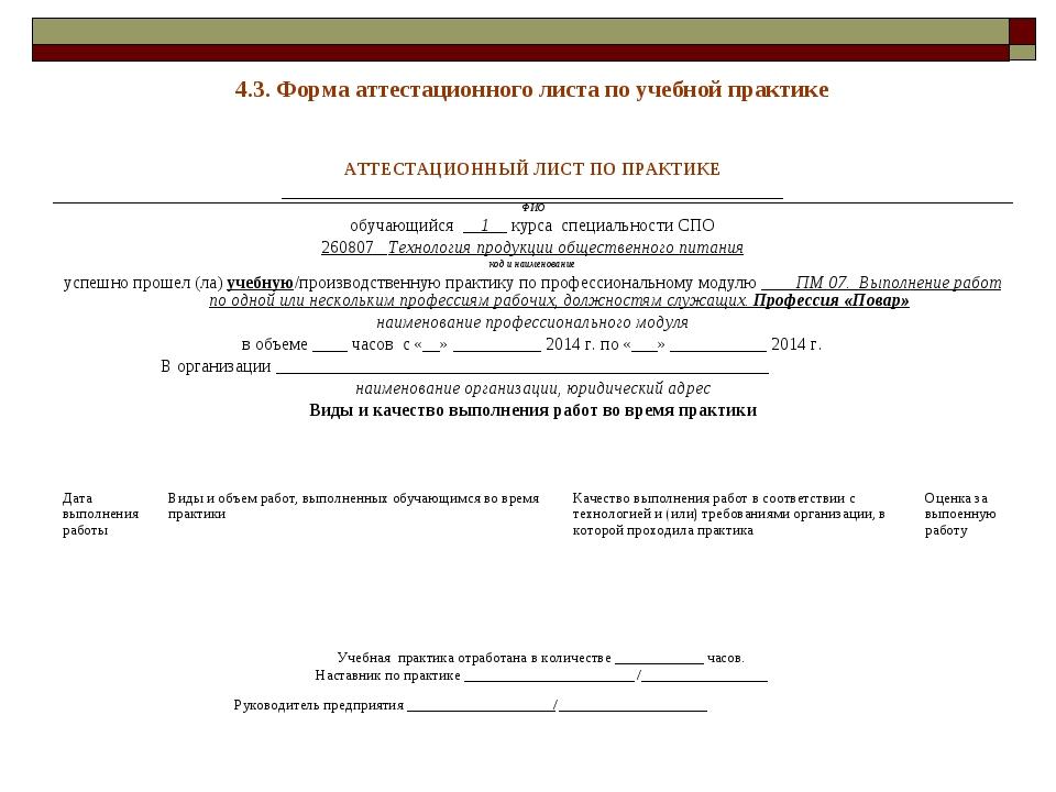 4.3. Форма аттестационного листа по учебной практике АТТЕСТАЦИОННЫЙ ЛИСТ ПО П...