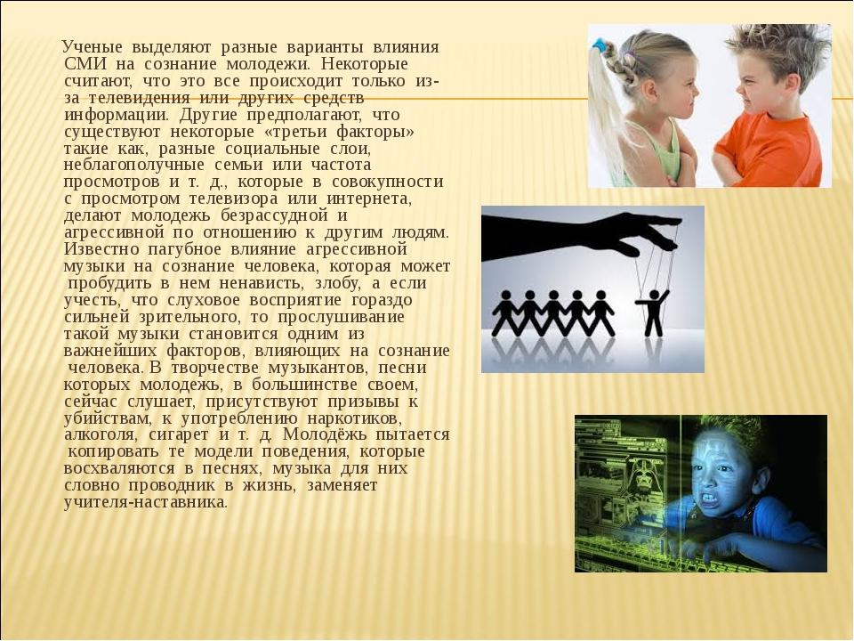 Воздействие сми на сознание человека