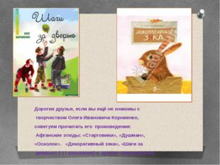 Дорогие друзья, если вы ещё не знакомы с творчеством Олега Ивановича Корниенк