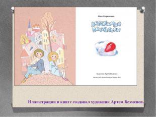 Иллюстрации в книге создавал художник Артем Безменов.