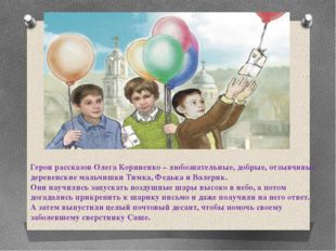 Герои рассказов Олега Корниенко – любознательные, добрые, отзывчивые деревенс