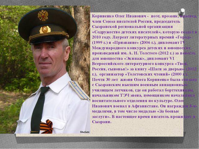 Корниенко Олег Иванович - поэт, прозаик, краевед, член Союза писателей Росси...