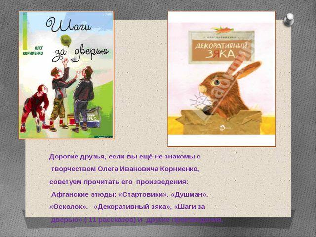 Дорогие друзья, если вы ещё не знакомы с творчеством Олега Ивановича Корниенк...