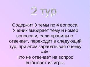 Содержит 3 темы по 4 вопроса. Ученик выбирает тему и номер вопроса и, если пр
