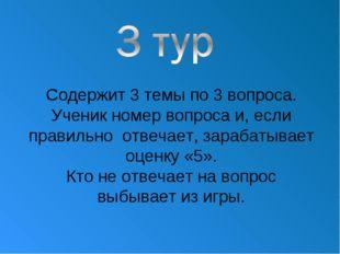 Содержит 3 темы по 3 вопроса. Ученик номер вопроса и, если правильно отвечает