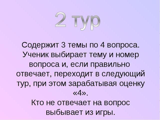 Содержит 3 темы по 4 вопроса. Ученик выбирает тему и номер вопроса и, если пр...