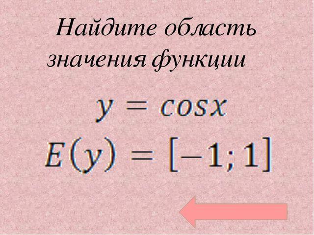 Найдите область значения функции