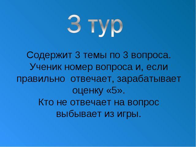 Содержит 3 темы по 3 вопроса. Ученик номер вопроса и, если правильно отвечает...