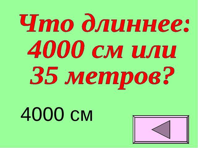 4000 см