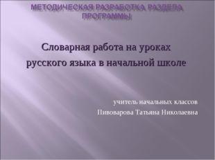 Словарная работа на уроках русского языка в начальной школе учитель начальных