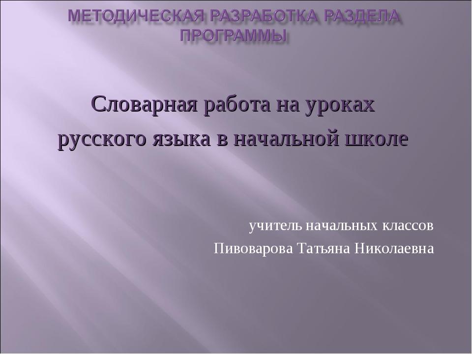Словарная работа на уроках русского языка в начальной школе учитель начальных...