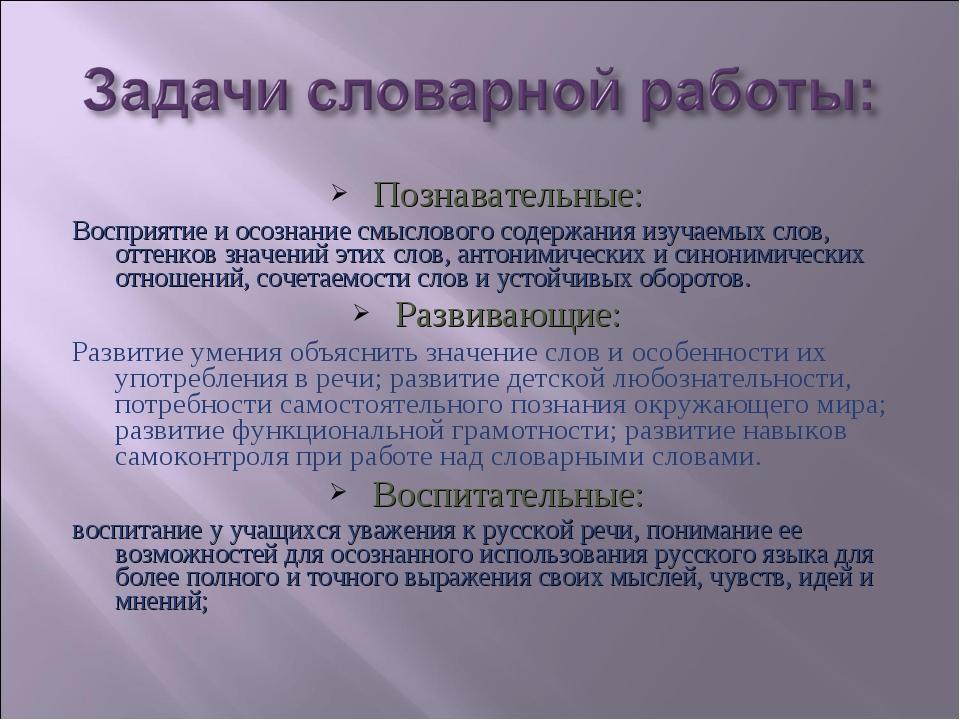 Познавательные: Восприятие и осознание смыслового содержания изучаемых слов,...
