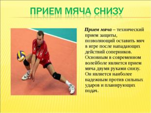 Прием мяча – технический прием защиты, позволяющий оставить мяч в игре после