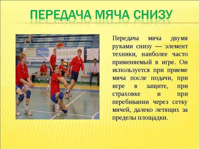 Передача мяча двумя руками снизу — элемент техники, наиболее часто применяемы...