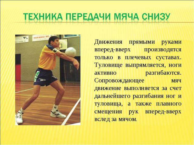 Движения прямыми руками вперед-вверх производятся только в плечевых суставах....