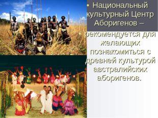 Национальный культурный Центр Аборигенов – рекомендуется для желающих познако
