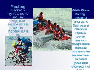 White Water Rafting - сплав на плотах по быстрым и опасным горным рекам широк