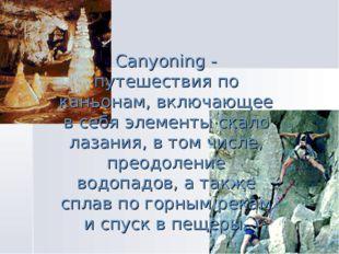 Canyoning - путешествия по каньонам, включающее в себя элементы скало лазания