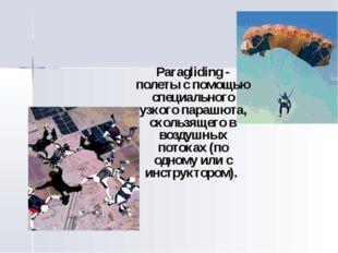 Paragliding - полеты с помощью специального узкого парашюта, скользящего в во