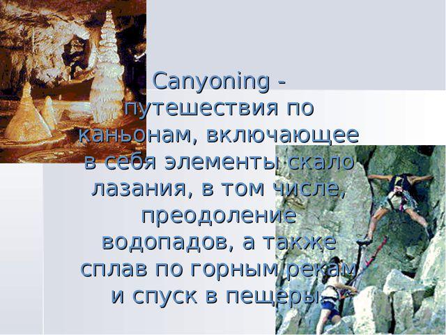 Canyoning - путешествия по каньонам, включающее в себя элементы скало лазания...