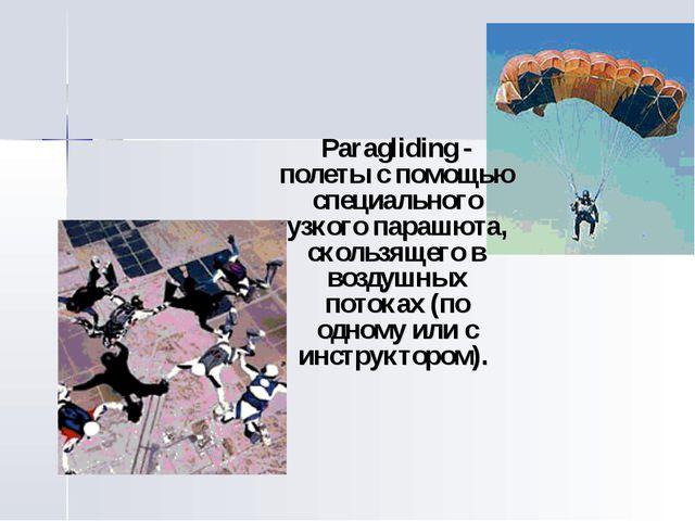 Paragliding - полеты с помощью специального узкого парашюта, скользящего в во...