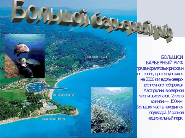 БОЛЬШОЙ БАРЬЕРНЫЙ РИФ- гряда коралловых рифов и островов, протянувшихся на 23...