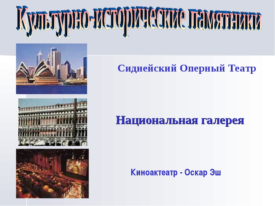 Национальная галерея Киноактеатр - Оскар Эш Сиднейский Оперный Театр