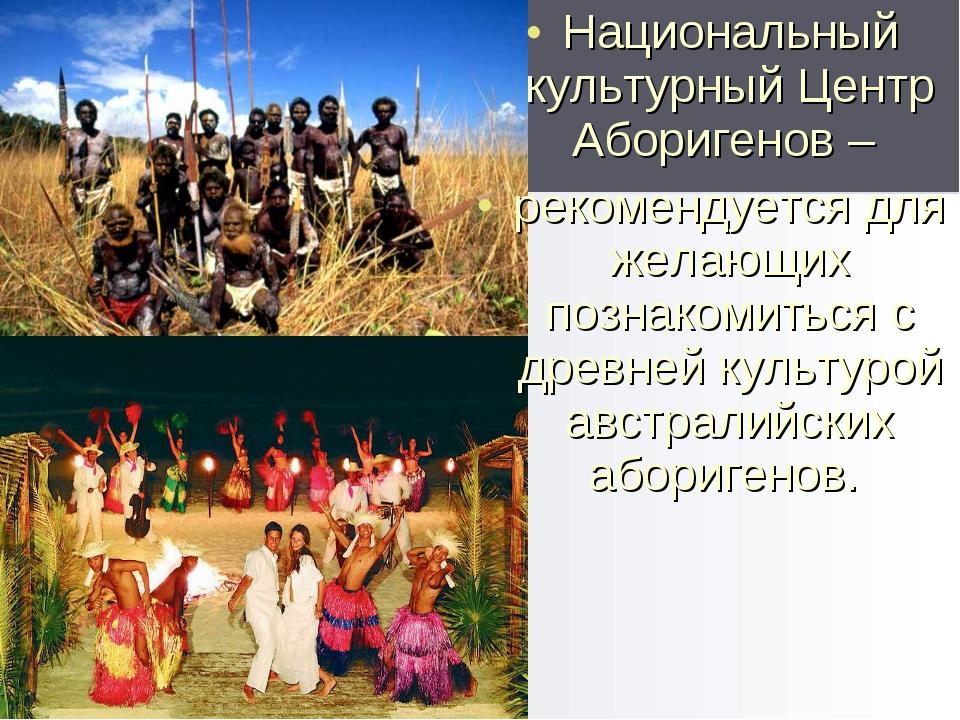 Национальный культурный Центр Аборигенов – рекомендуется для желающих познако...