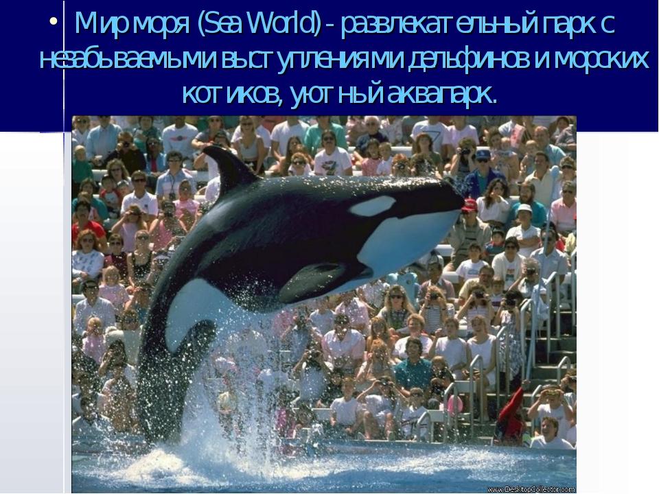 Мир моря (Sea World) - развлекательный парк с незабываемыми выступлениями дел...