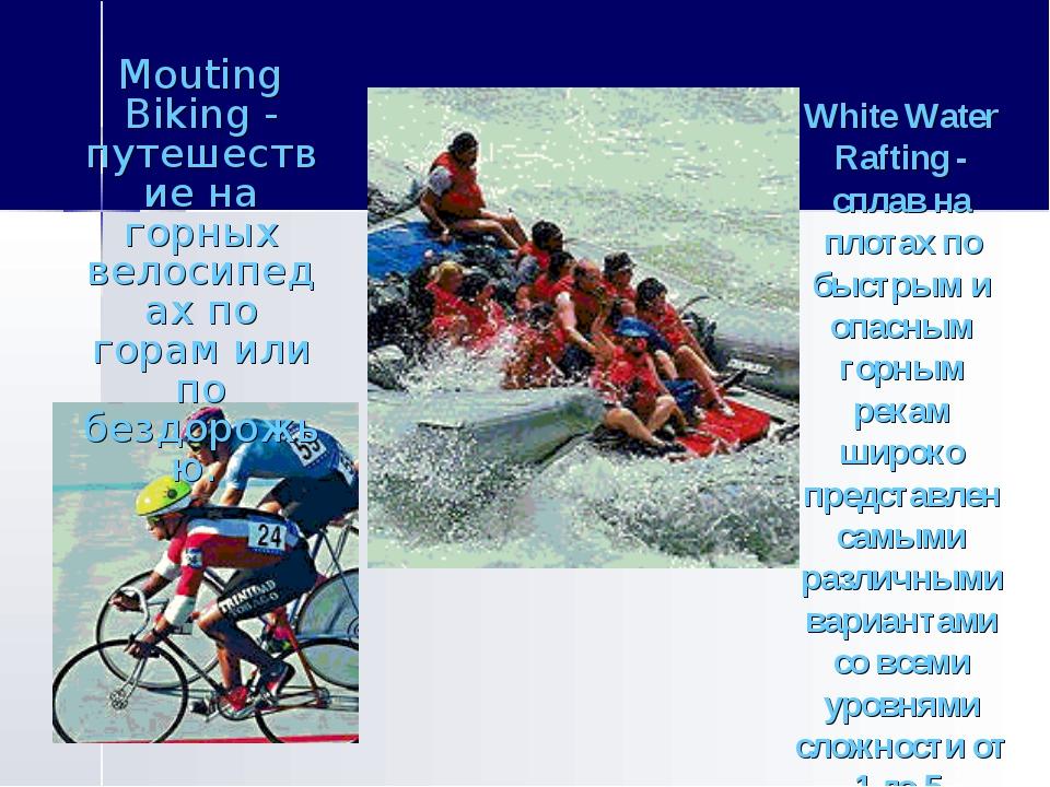 White Water Rafting - сплав на плотах по быстрым и опасным горным рекам широк...