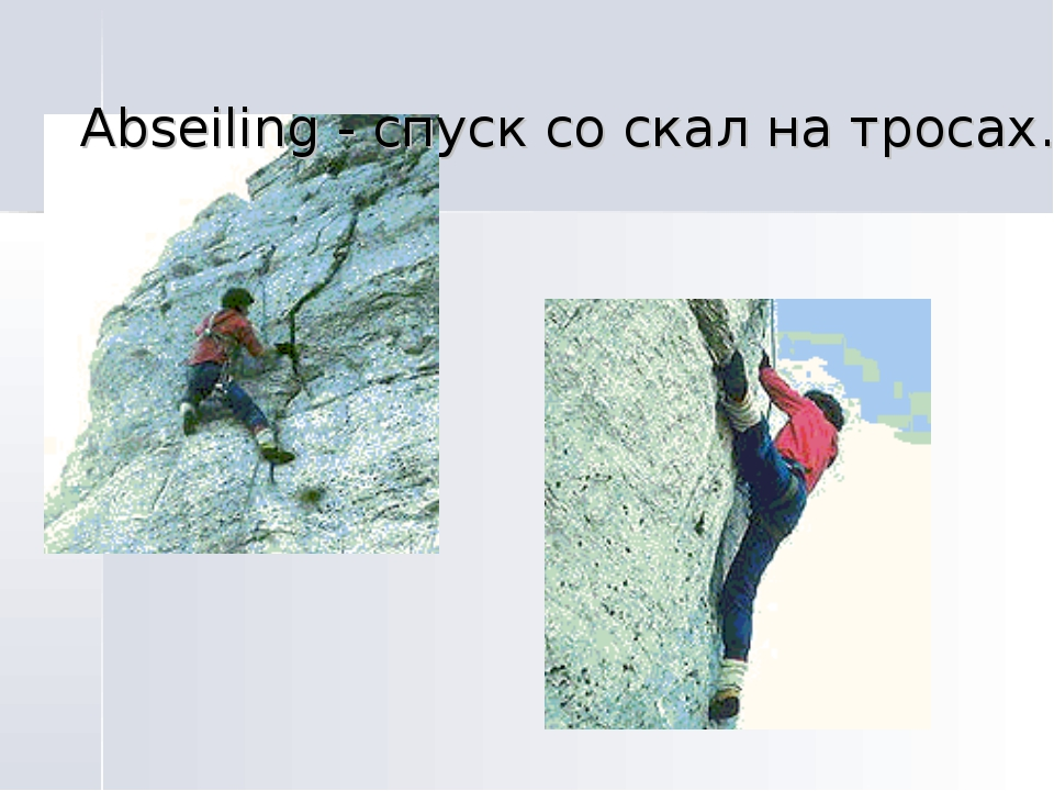 Abseiling - спуск со скал на тросах.