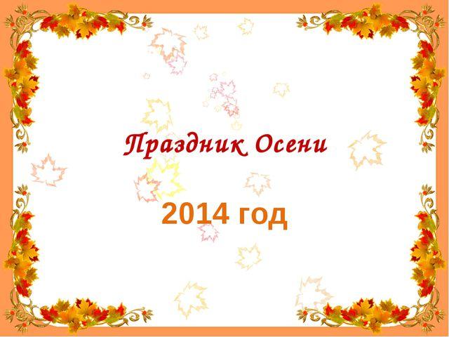 Праздник Осени 2014 год