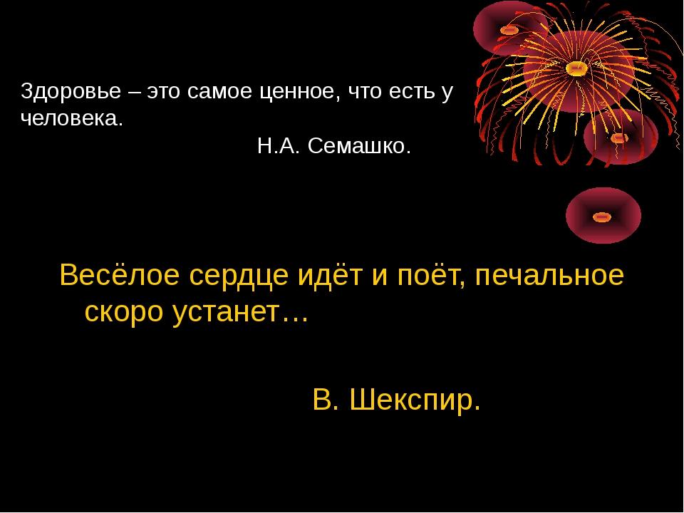 Здоровье – это самое ценное, что есть у человека. Н.А. Семашко. Весёлое сердц...