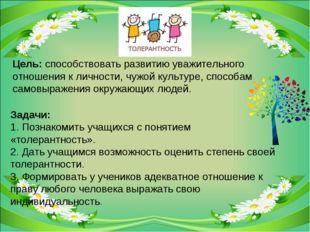 Цель:способствовать развитию уважительного отношения к личности, чужой культ
