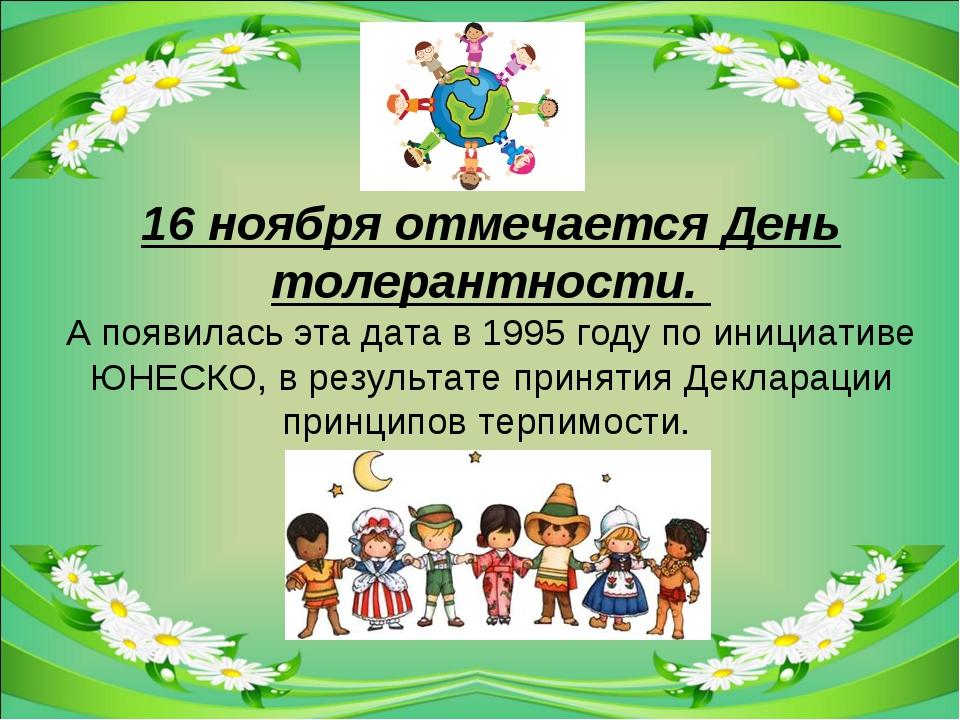 16ноября отмечается День толерантности. Апоявилась эта дата в 1995году по...