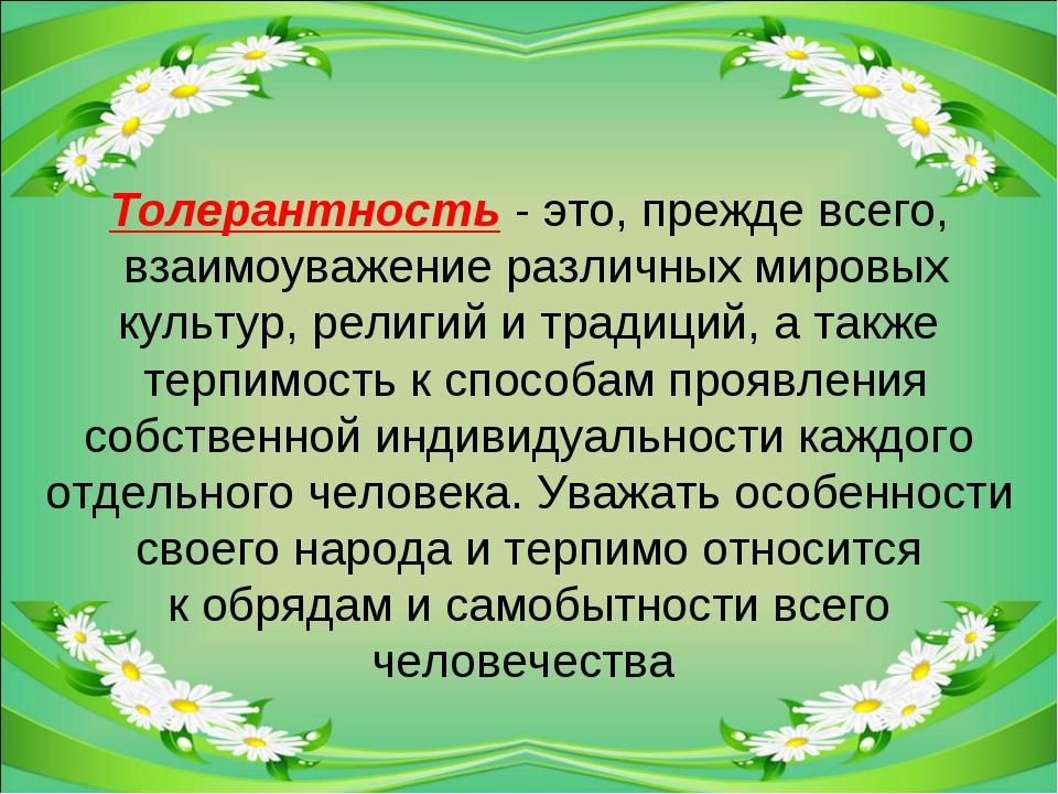 Толерантность - это, прежде всего, взаимоуважение различных мировых культур,...