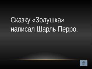 Интернет- ресурсы http://zanimatika.narod.ru/DetKniga7.htm http://bibnout.ru/