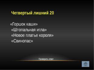 http://multfilmi.at.ua/index/gadkij_utjonok/0-37 http://img2.labirint.ru/book