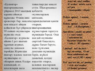 Бұл жерде менің суретім тұрады Теңгебаева Айгерім «Қаламгер» үйірмесінің жете