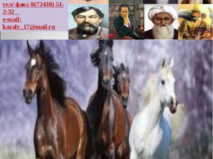 Редакцияның мекен-жайы: 120400, Қазалы қаласы, Қорқыт ата көшесі №43 үй «Қала