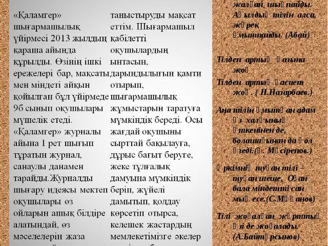 Бұл жерде менің суретім тұрады Теңгебаева Айгерім «Қаламгер» үйірмесінің жете...