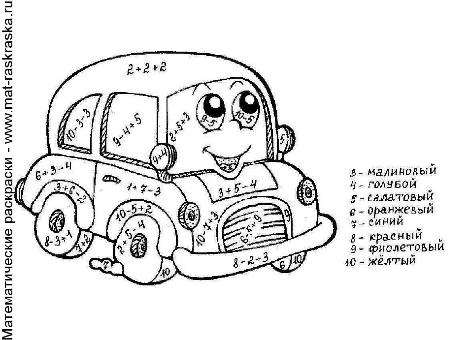 C:\Users\user\Desktop\Математические Раскраски с примерами для 1 класса\mashina-sloz-vich-v-pred10_big.jpg