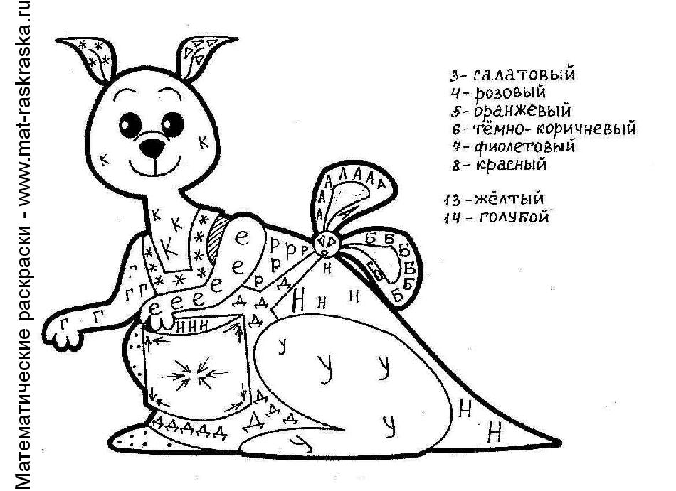 C:\Users\user\Desktop\Математические Раскраски с примерами для 1 класса\kenguru-schet-predm_big.jpg