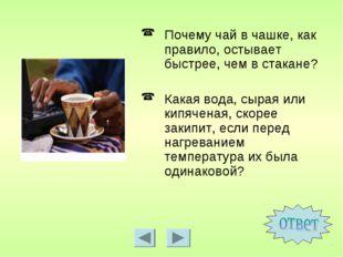 Почему чай в чашке, как правило, остывает быстрее, чем в стакане? Какая вода,