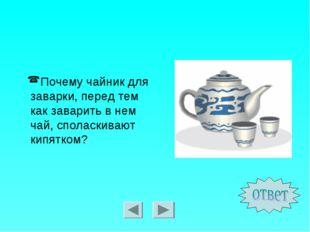 Почему чайник для заварки, перед тем как заварить в нем чай, споласкивают кип