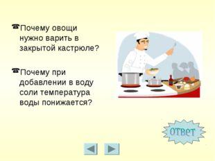 Почему овощи нужно варить в закрытой кастрюле? Почему при добавлении в воду с