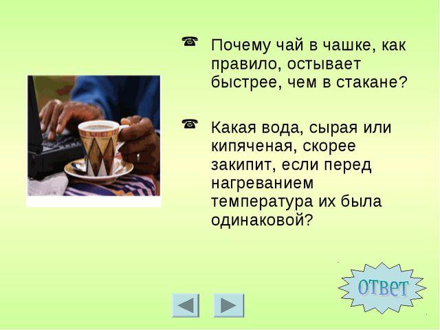 Почему чай в чашке, как правило, остывает быстрее, чем в стакане? Какая вода,...