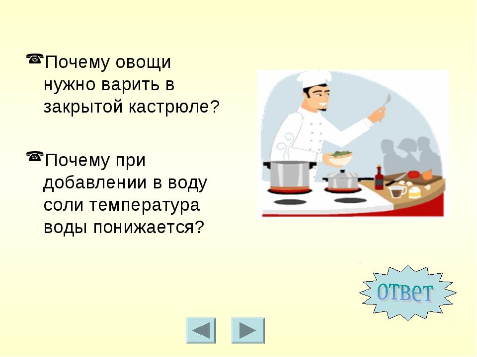 Почему овощи нужно варить в закрытой кастрюле? Почему при добавлении в воду с...